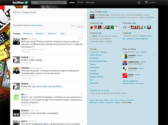 Новый интерфейс Твиттер New Twitter Interface