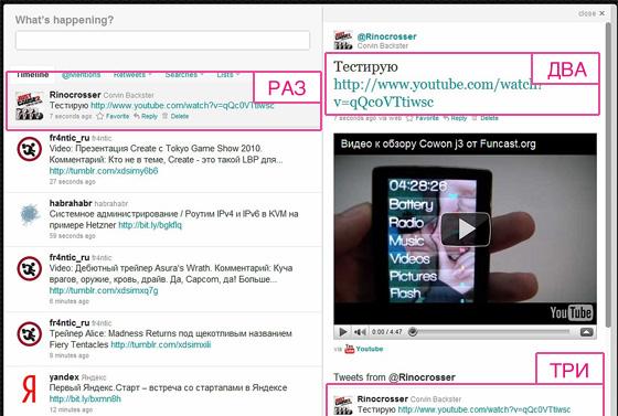Новый интерфейс Твиттера недочеты проблемы